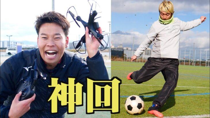 【サッカー】シュートでドローンを破壊企画が、まさかの事態で大爆笑ww