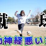 【初挑戦】運動神経悪い女子がサッカーをしてみた結果ww