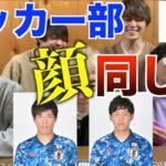 サッカー日本代表選手の顔で神経衰弱をした結果www