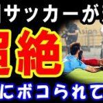 【韓国の反応】サッカー韓国代表が日本に0-3で何も出来すに完敗!横浜惨事と言いながら負けた腹いせにエルボーを炸裂してしまった模様!これは少林寺か…3月26日-3『世界の深掘りニュースと教育情報伝達』