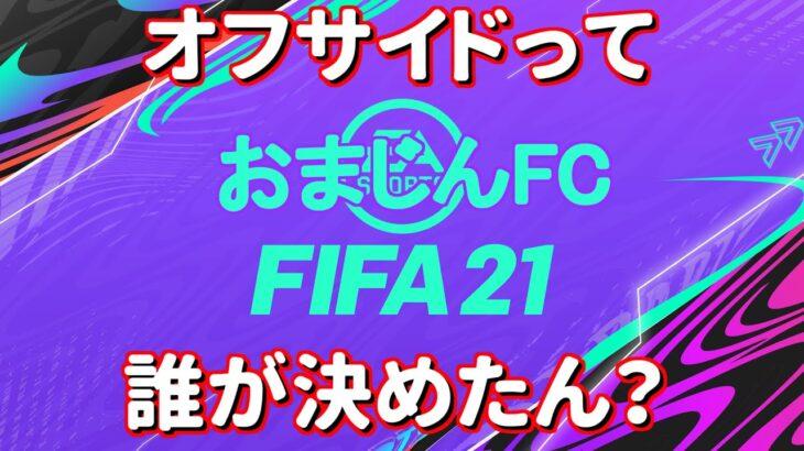 サッカー知識0の男によるFIFA21【FIFA21】