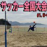 【ビーチサッカー全国大会への道】#1  始動。ビーチサッカーバレー対決!