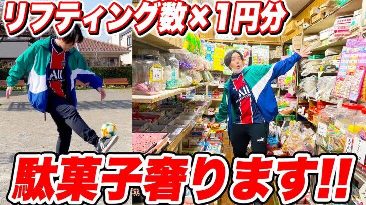 リフティング数×1円分駄菓子奢ります!!!