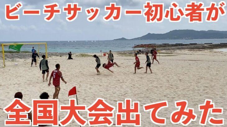 【#1波乱の初戦】ビーチサッカー初心者が全国大会出てみたら予想外の結末に。 #ビーチサッカー