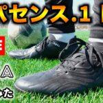 アディダス新作『コパセンス.1 HG/AG』を履いてみたレビュー!【サッカースパイク】