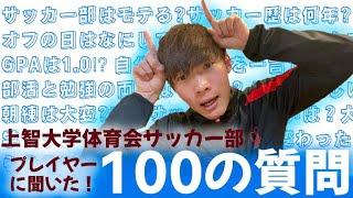 上智大学体育会サッカー部員に100の質問聞いてみた!〜プレイヤー編〜