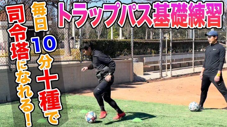 【サッカー自主練】絶対にやってほしい、トラップトレーニング10選!10分間トレーニング第4弾!