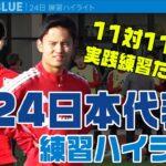 11対11実施! U24-日本代表 練習ハイライト