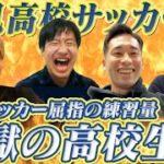 【鬼の練習量】救急車出動, 1日30km登山, 先輩の圧力…国見高校・黄金メンバーが経験した地獄の高校生活。