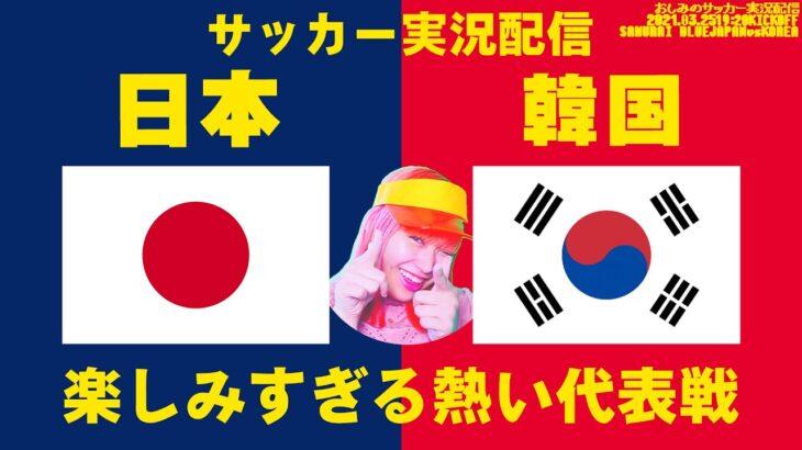 【19:20】日本代表vs韓国代表【おしみのサッカー実況生配信】【同時視聴】【サッカー日本代表】