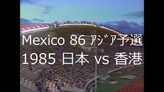 【サッカー氷河期】1985 日本 vs 香港【ワールドカップ予選】