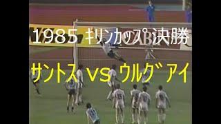 【ダイヤモンドサッカー】1985 サントス vs ウルグアイ【キリンカップ決勝】