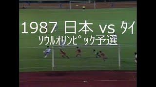 【サッカー氷河期】1987 日本 vs タイ【オリンピック予選】