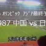 【サッカー氷河期】1987 中国 vs 日本【オリンピック予選】