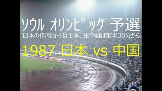【サッカー氷河期】1987 日本 vs 中国【オリンピック予選】