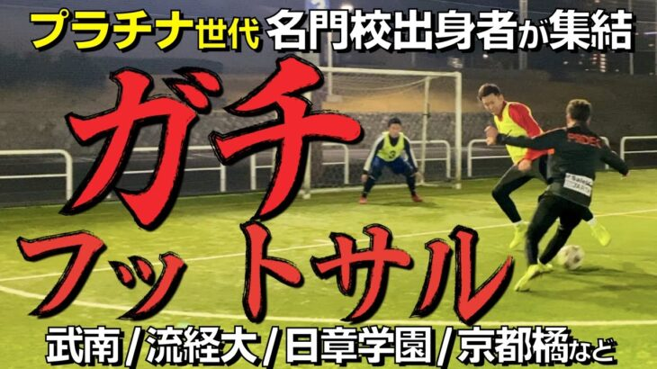 【サッカー】プラチナ世代でガチフットサルやってみた![第2回]