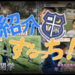 デジっちが行く!!関西学院大学体育会サッカー部新2年生編