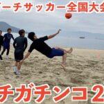【ビーチサッカー全国大会への道】#2  ガチで2VS2で対決してみた!#ビーチサッカー#沖縄#全国大会