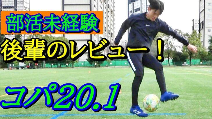 サッカースパイクアディダスコパのレビュー!(コパ20.1の青、部活未経験、個サルのみの後輩ちゃん!)