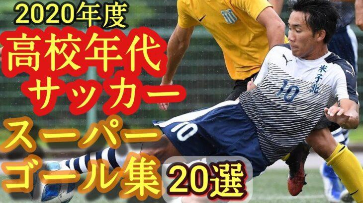 【スーパーゴール集】2020年度高校年代サッカーBEST GOAL⑳選!中野伸哉、小見洋太、崎山友太など。鳥栖U-18、聖和学園高、昌平高など。