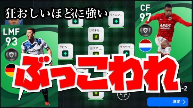 【強すぎる】ボアドゥのサッカーゴセンス【ウイイレアプリ2021】