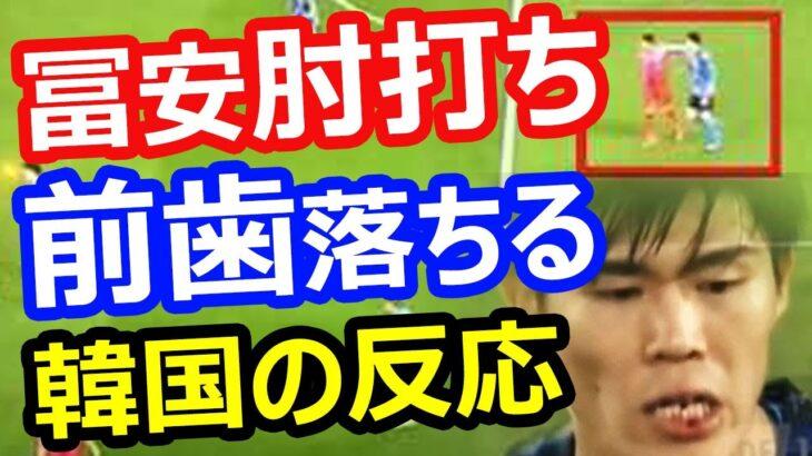 【サッカー日韓戦2021】日本代表・冨安健洋への肘打ちエルボーで前歯に怪我を負わせた韓国代表イ・ドンジュンに批判殺到!韓国の反応