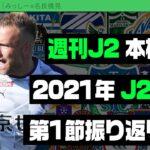 2021年 J2開幕! 第1節をたっぷり振り返ります!|#週刊J2 2021.03.02