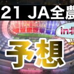 【2021 JA全農杯】全国小学生選抜サッカーIN 北信越 兼 第26回北信越U-12 サッカー新人大会 見どころ 予想