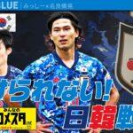 🇯🇵日本代表🆚韓国代表🇰🇷|#みんなのコメスタ 2021.03.25