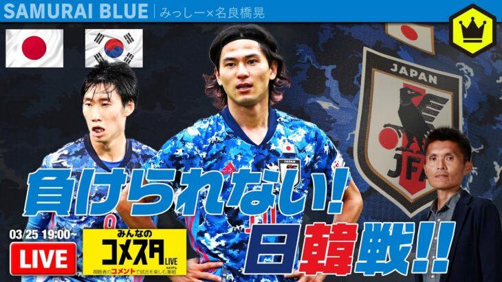 🇯🇵日本代表🆚韓国代表🇰🇷 #みんなのコメスタ 2021.03.25