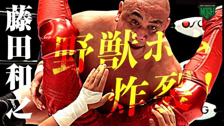 藤田和之 野獣ボムからの衝撃のサッカーボールキック!2021.3.21 後楽園ホール|プロレスリング・ノア