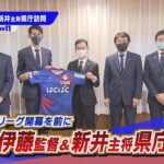 20210310 ヴァンフォーレイレブン「県庁訪問&ブラインドサッカー」