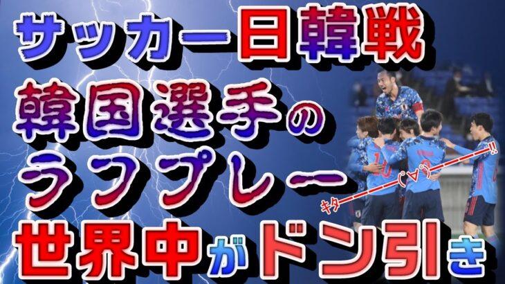 2021/03/28【 サッカー日韓親善試合!3-0で日本の快勝!韓国選手のラフプレーに世界中がドン引き! 】【 世界中からフルボッコ!】