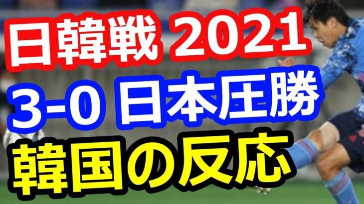 【サッカー日韓戦2021】日本代表が韓国代表に3-0で快勝!マナーも負けた…富安が肘打ち!韓国の反応、山根視来ゴール