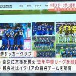 中国サッカー王者が活動停止 給料未払い問題も(2021年3月2日)