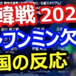 【サッカー日韓戦2021】3月25日国際親善試合メンバー、日本代表vs韓国代表戦…ソンフンミンが欠場確実!韓国の反応