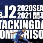 【2021ミルアカデータ部】J1&J2の2020シーズンと開幕戦をペナルティエリアに侵入度合いで比較してみると?|ミルアカマンデーライブ#101
