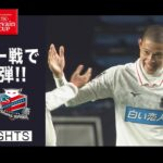 【ハイライト】アビスパ福岡×北海道コンサドーレ札幌「2021JリーグYBCルヴァンカップGS第1節」