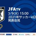 2021年サッカーe日本代表発表会見 2021.03.09 15:00