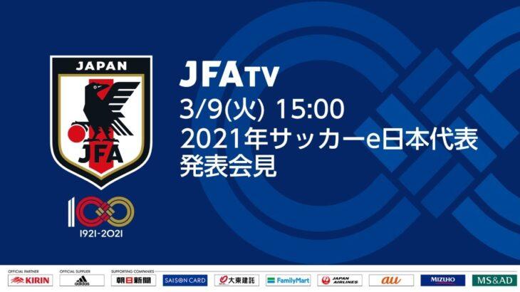 2021年サッカーe日本代表発表会見|2021.03.09 15:00