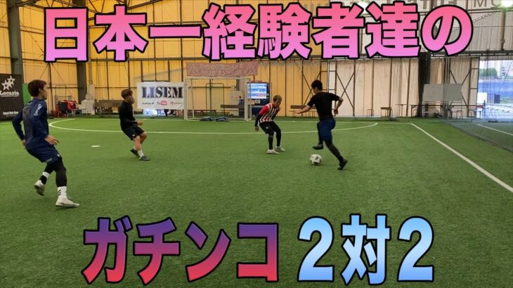 【サッカー】高校日本一経験者たちのガチンコ2対2