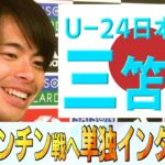 U-24日本代表MF三笘薫(23)アルゼンチン戦へ単独インタビュー!