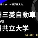 第25回福岡県サッカー選手権大会【九州三菱自動車 vs 九州共立大学】