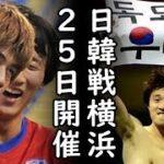 サッカー日韓戦が横浜で25日開催、2011年以来10年ぶり!ユニクロは韓国を損切り、鬼滅の刃の旭日旗耳飾りを変更させた韓国!Yahoo!とLINEの経営統合で主導権を韓国側が握るw【カッパえんちょー】