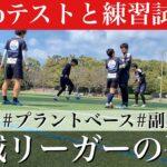 【ルーティン】29歳社会人サッカー選手の日常 仕事|筋トレ|勉強 【vlog】 #75