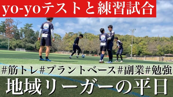 【ルーティン】29歳社会人サッカー選手の日常 仕事 筋トレ 勉強 【vlog】 #75