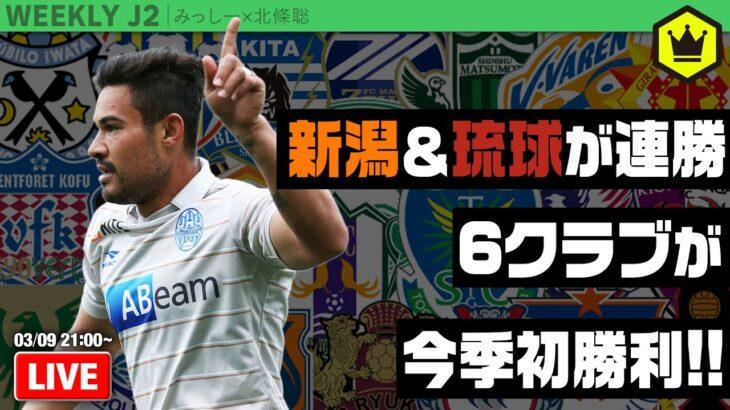 新潟&琉球が連勝スタート! 北條さんと第2節振り返り|#週刊J2 2021.03.09