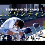 """【第3話】「格上とワンチャンス」 """"サッカードキュメンタリー"""" 【Jを喰う】"""