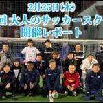 第3回大人のサッカースクールレポート