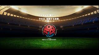 第30回イギョラ杯国際親善ユースサッカー2021 決勝戦
